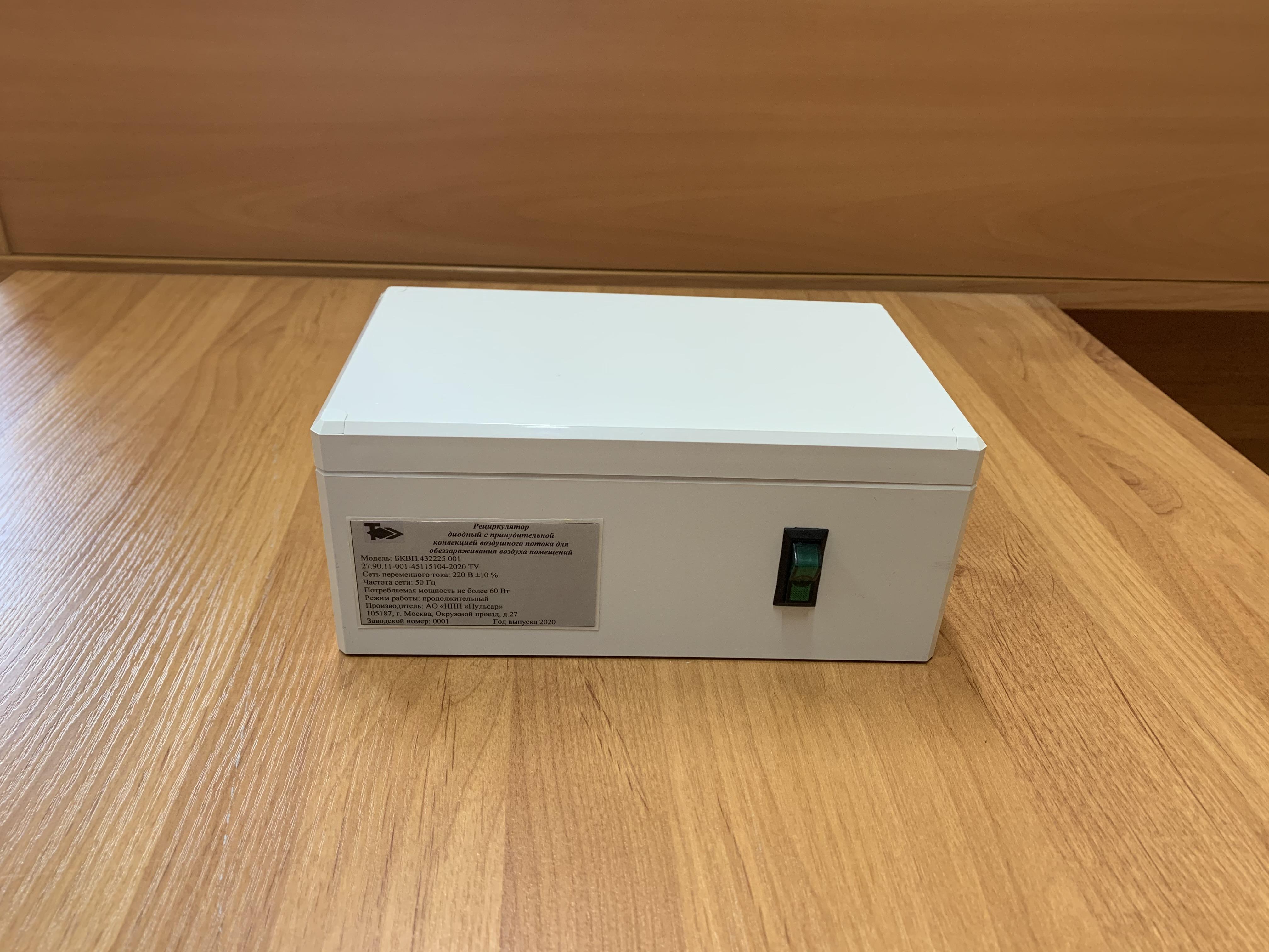 Рециркулятор диодный 50 Вт (до 60 куб. м.)